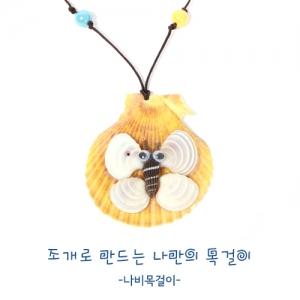조개로 만드는 나만의 목걸이 - 나비(10개묶음)