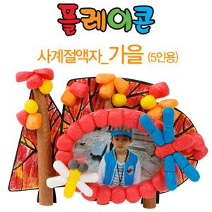 플레이콘 사계절액자_가을 (5인용)