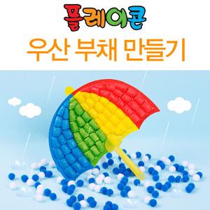 플레이콘 우산부채 만들기 (5인용)