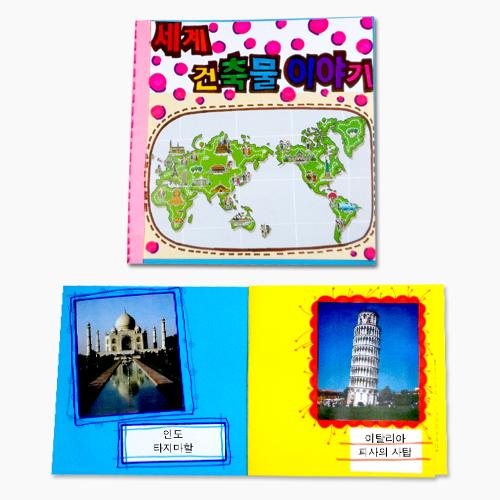 세계건축물책만들기 (최소주문 5개)