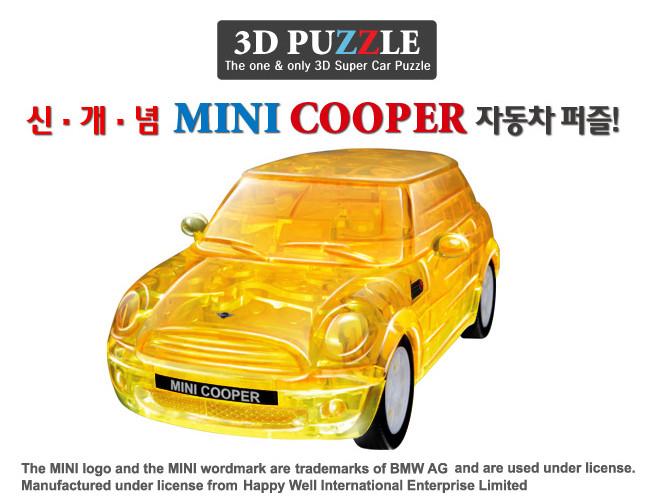 64p BMW 미니쿠페 옐로우(투명)