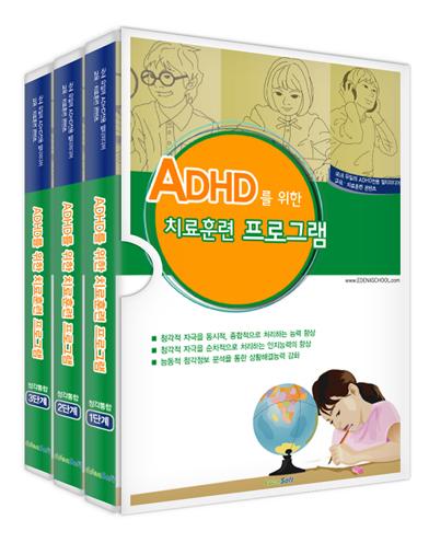 ADHD를 위한 치료훈련 프로그램 - 청각통합 1·2·3단계