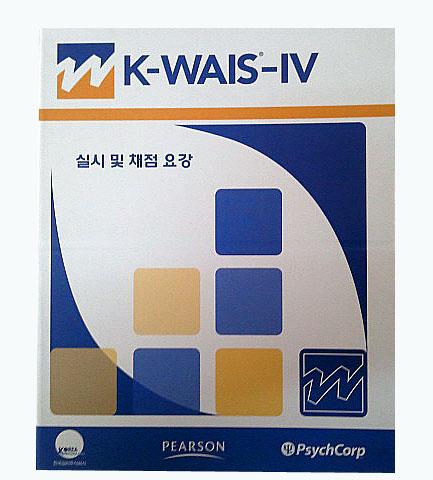 K-WAIS-IV 실시및채점요강