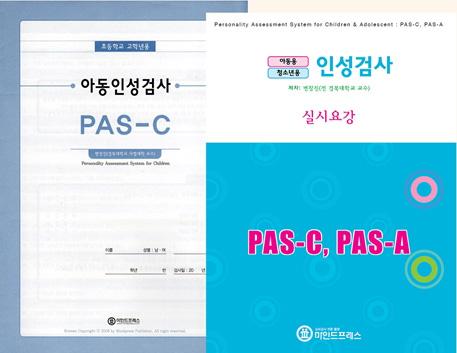 아동인성검사(PAS-C)