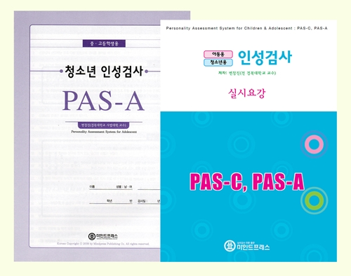 청소년 인성검사(PAS-A)