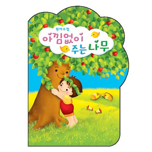 (원아수첩)아낌없이주는나무 NO.214  (1년용 2017 개정판)