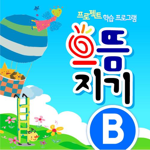 유아학습지,으뜸지기 B세트 창의력 한글수교재(5~6세)