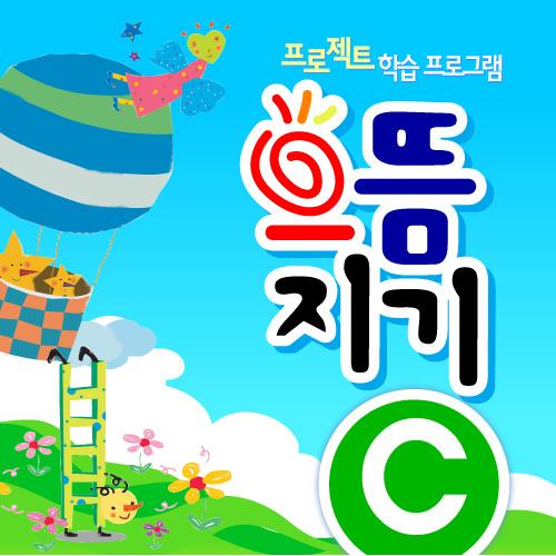 유아학습지,으뜸지기 C세트 창의력 한글수교재(6~7세)