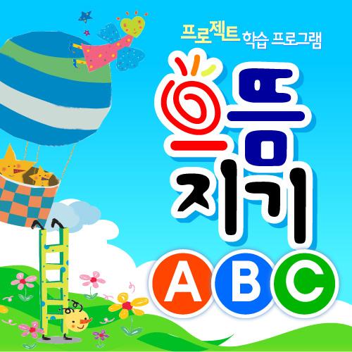 유아학습지,으뜸지기 A+B+C(풀세트)SET구매시따라쓰기cd+한글매치카드+학습벽보4종증정
