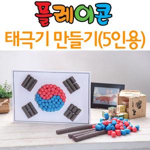플레이콘 태극기 만들기 (5인용)