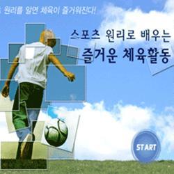 스포츠 원리로 배우는 즐거운 체육활동