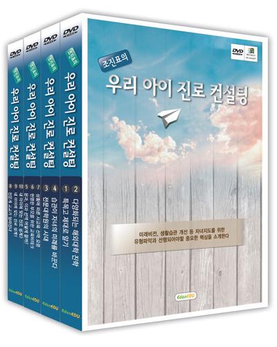 [DVD]조진표의우리아이진로컨설팅