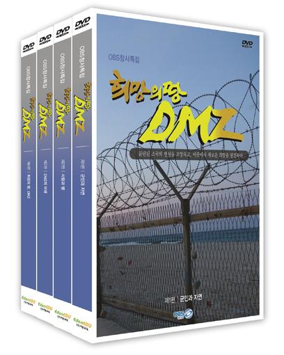 [DVD]희망의땅DMZ