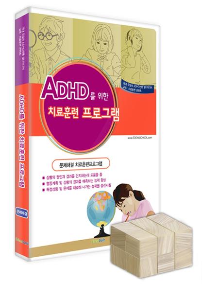 ADHD를 위한 치료훈련 프로그램 - 문제해결능력 통합단계