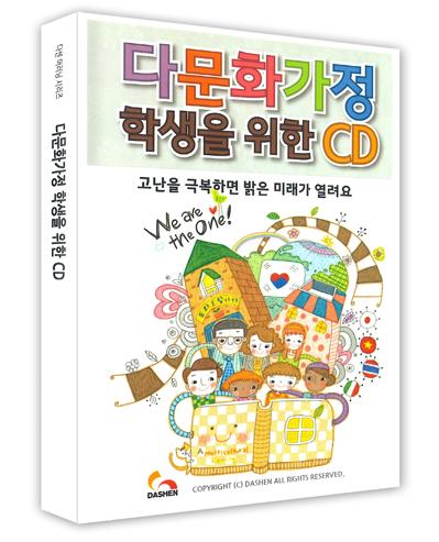 [SW]다문화가정학생을위한CD-다문화교육교구