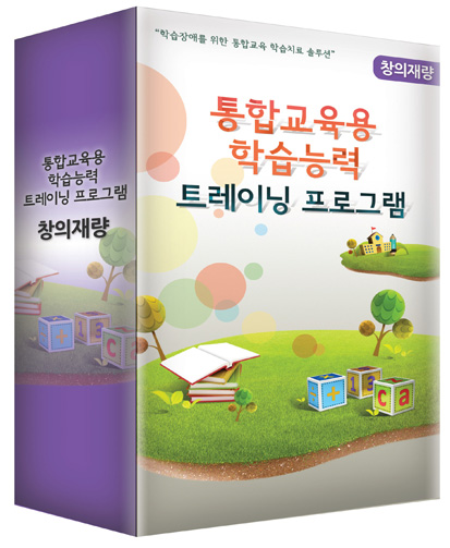 [SW]통합교육용 학습능력 트레이닝 프로그램 창의재량