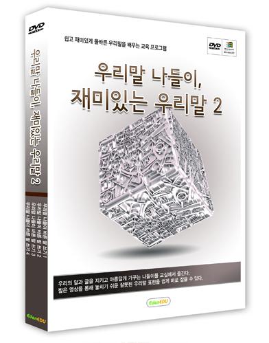 [DVD]우리말나들이바른말쓰기