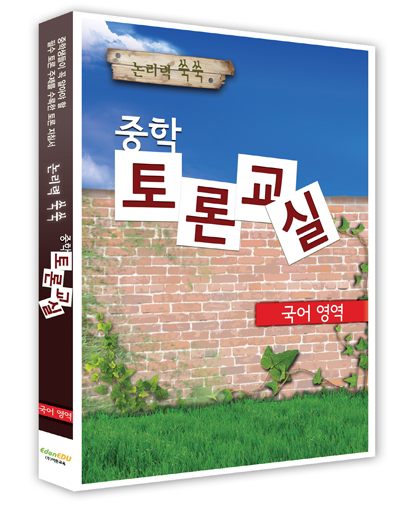 [SW]중학토론교실_국어