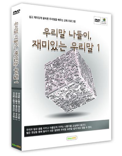 [DVD]우리말나들이재미있는우리말