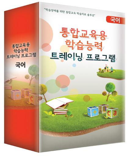 [SW]통합교육용 학습능력 트레이닝 프로그램 국어
