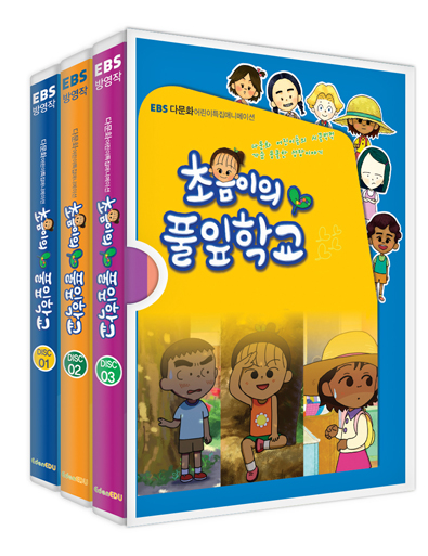 [다문화] 초음이의 풀잎학교-다문화교육교구