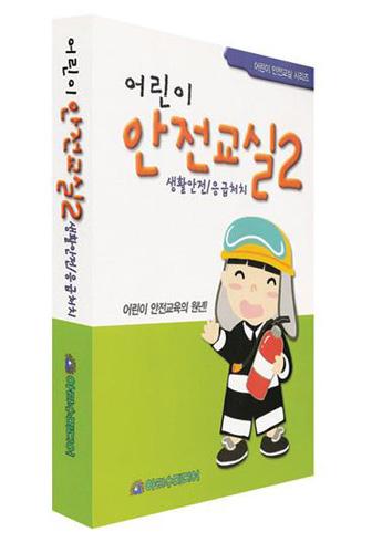 어린이 안전교실 시리즈2 - 안전한생활