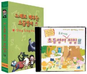 노래로 배우는 초등영어 동요시리즈 씽씽잉글리쉬 1,2