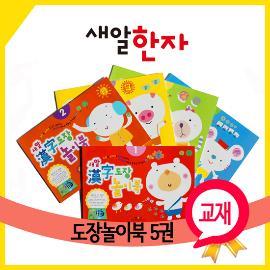 새알한자 새알한자도장놀이북 1~5단계 (도장 미포함) - 유치원한자