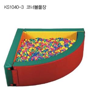 KS1040-3 코너 볼풀장