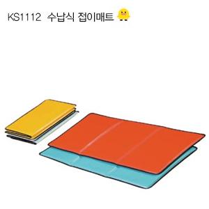 [아이짐/놀이매트] KS1112 수납식 접이매트