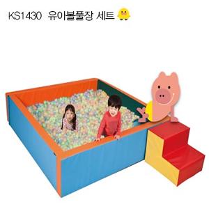 KS1430 유아 볼풀장 세트