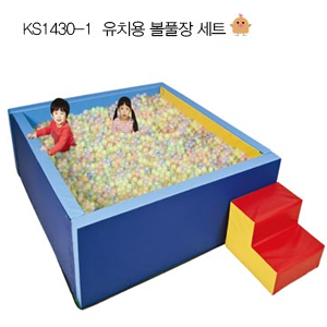 KS1430-1 유치용 볼풀장 세트