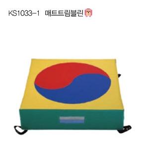 [아이짐/놀이매트] KS1033-1 매트 트림블린