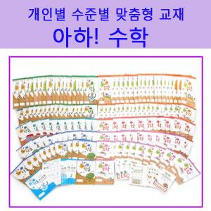 개인별 수준별 맞춤형 수학 교재 아하 수학 M 20권