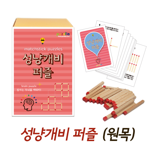 성냥개비퍼즐(원목)