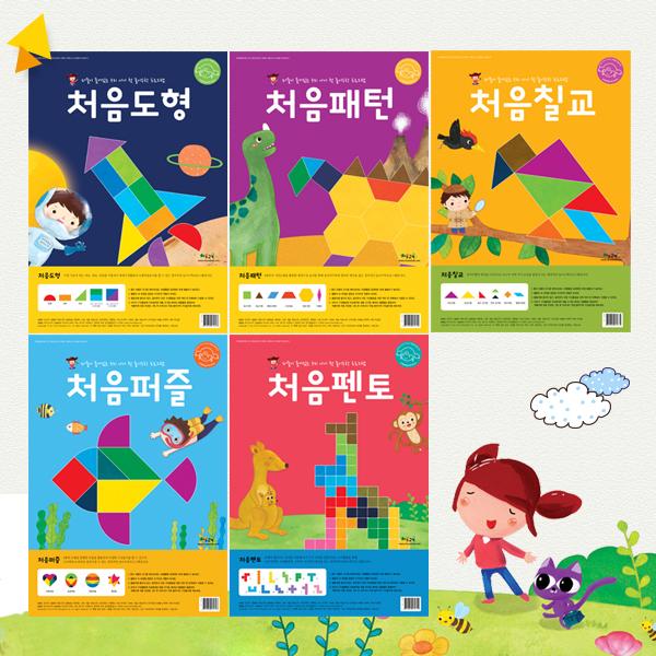유아수학교재-하뚱처음수학 5종 세트 (칠교패턴펜토퍼즐도형)