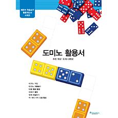 [에듀카 학습교구 활용지도서] 도미노 활용서