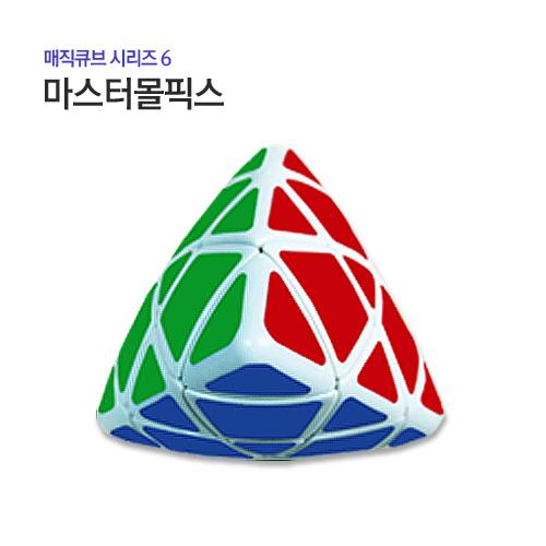 [매직큐브] 마스터몰픽스