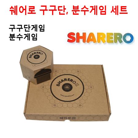 쉐어로 + 쉐어로 X 세트 (Shaero + Shaero X)